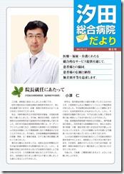 汐田総合病院だより第5号